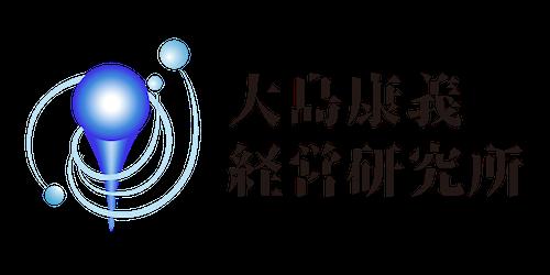 大島康義経営研究所